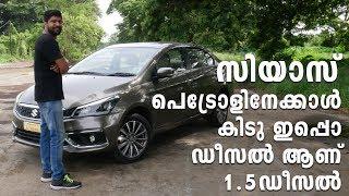 2019 Maruti Suzuki Ciaz DDiS 225 diesel testdrive review Malayalam | Vandipranthan