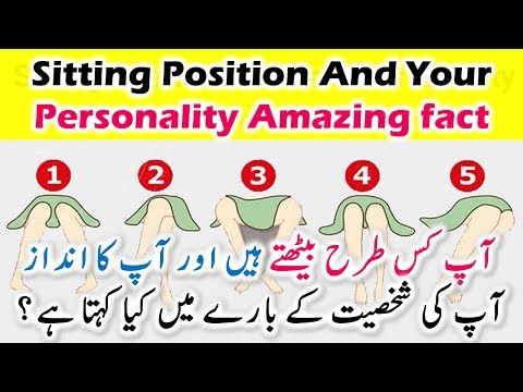 Sitting Position Personality || Psychology Of Sitting Positions || Amazing fact In Hindi Urdu