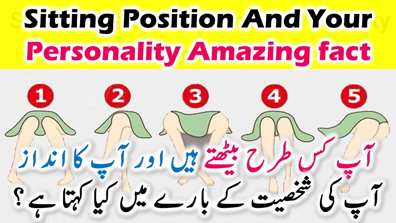 Sitting Position Personality || Psychology Of Sitting Positions || Amazing  fact In Hindi Urdu by Elective Vids