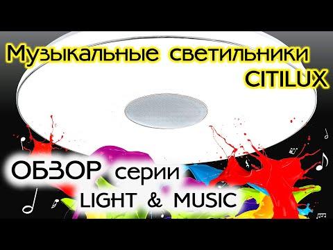 Обзор линейки музыкальных светильников Ситилюкс с пультом. Citilux Light & Music