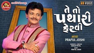 Te To Pathari Fervi ||Praful Joshi ||New Gujarati Comedy 2020 ||Ram Audio Jokes