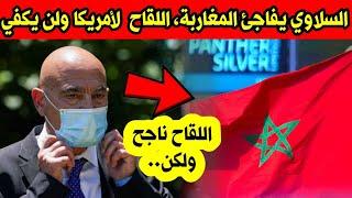 منصف السلاوي يفاجئ المغاربة ، اللقا ح للأمريكيين وهذا نوعد اصداره - لقا ح جديد في اكتوبر