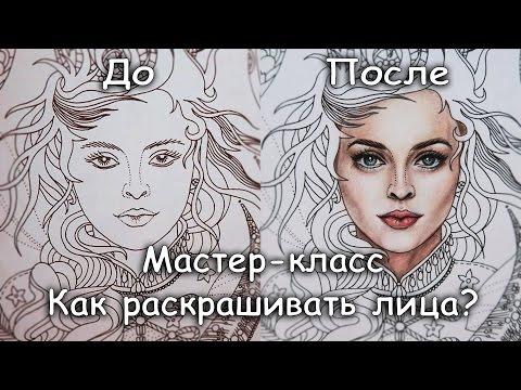 Как можно раскрасить девочку