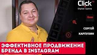 Эффективное продвижение бренда в Instagram
