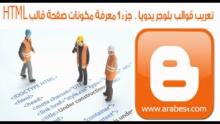 الدرس 38: كيفية تعريب قوالب بلوجر يدويا من الانجليزية الى العربية - الجزء 1 معرفة عناصر صفحة HTML