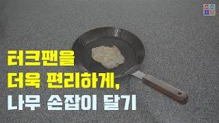 터크팬 업그레이드! 나무손잡이 달기 | 캠핑용품 | D…