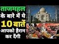 Untold secrets and Facts of Taj Mahal, ताजमहल के रोचक तथ्य, Taj Mahal a shiv Temple, Tejo mahalayaya