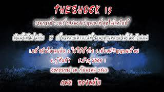 The Shock เดอะช็อค รวมเรื่องสยองขวัญออกอากาศ 20 กันยายน 2562