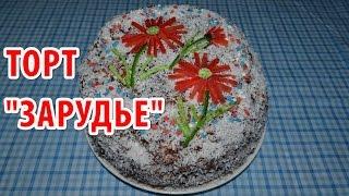 Торт «ЗАРУДЬЕ». Как приготовить очень вкусный, простой домашний торт. ПОШАГОВЫЙ РЕЦЕПТ.