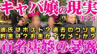 歌舞伎町有名キャバ嬢に色々聞いてみた!ホストと付き合ってる?キャバ嬢と付き合うには?!