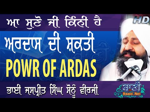 Power-Of-Ardas-Bhai-Jaspreet-Singh-Ji-Sonu-Veerji-Baani-Net