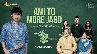 Ami To More Jabo   Song   Animesh Roy   Tarik Anam Khan   Monira Mithu   Jodi Ami Na Thaki 2021