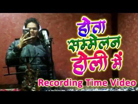 Recording Time Video - Hota Sammelan Holi Me - Pawan Tiwari (Full Video)