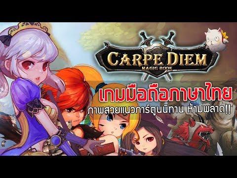 Carpediem : Magic Book   เกมมือถือแนว Idle RPG สนุกภาพสวย เล่นชิลไปโซเชียลไปได้