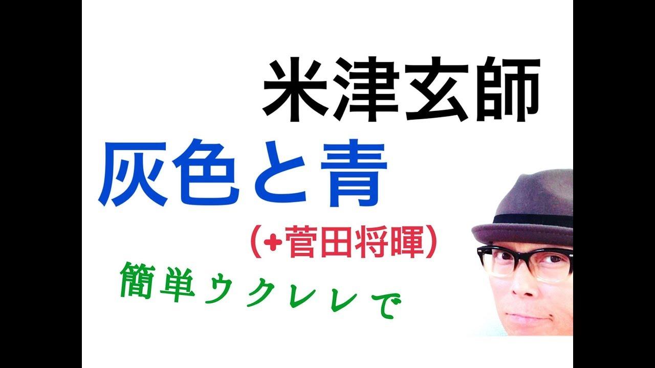 米津玄師 / 灰色と青(+菅田将暉)ウクレレ 超かんたん版 コード&レッスン付! (w/subtitle)