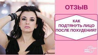 ✅ Как подтянуть лицо после похудения? Отзыв. Инструктор - Елена Лысенко
