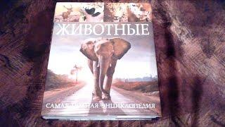 Животные самая полная энциклопедия