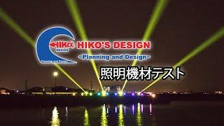 HIKO'S DESIGN 照明機材テスト