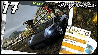 Подготовка к дуэли. Need For Speed: Most Wanted.