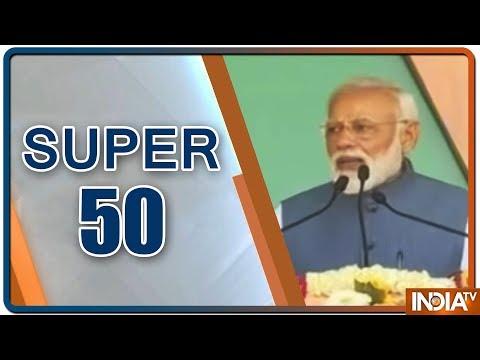 आज दोपहर की 50 बड़ी खबरें | News 50 Nonstop | March 23, 2019