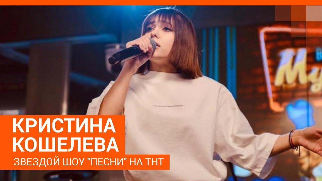 """Интревью со звездой шоу """"Песни"""" на ТНТ Кристиной Кошелевой"""