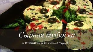СЫРНАЯ КОЛБАСА  Праздничная  холодная закуска