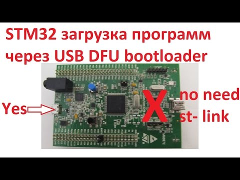 STM32 загрузка программ через USB DFU bootloader - YouTube