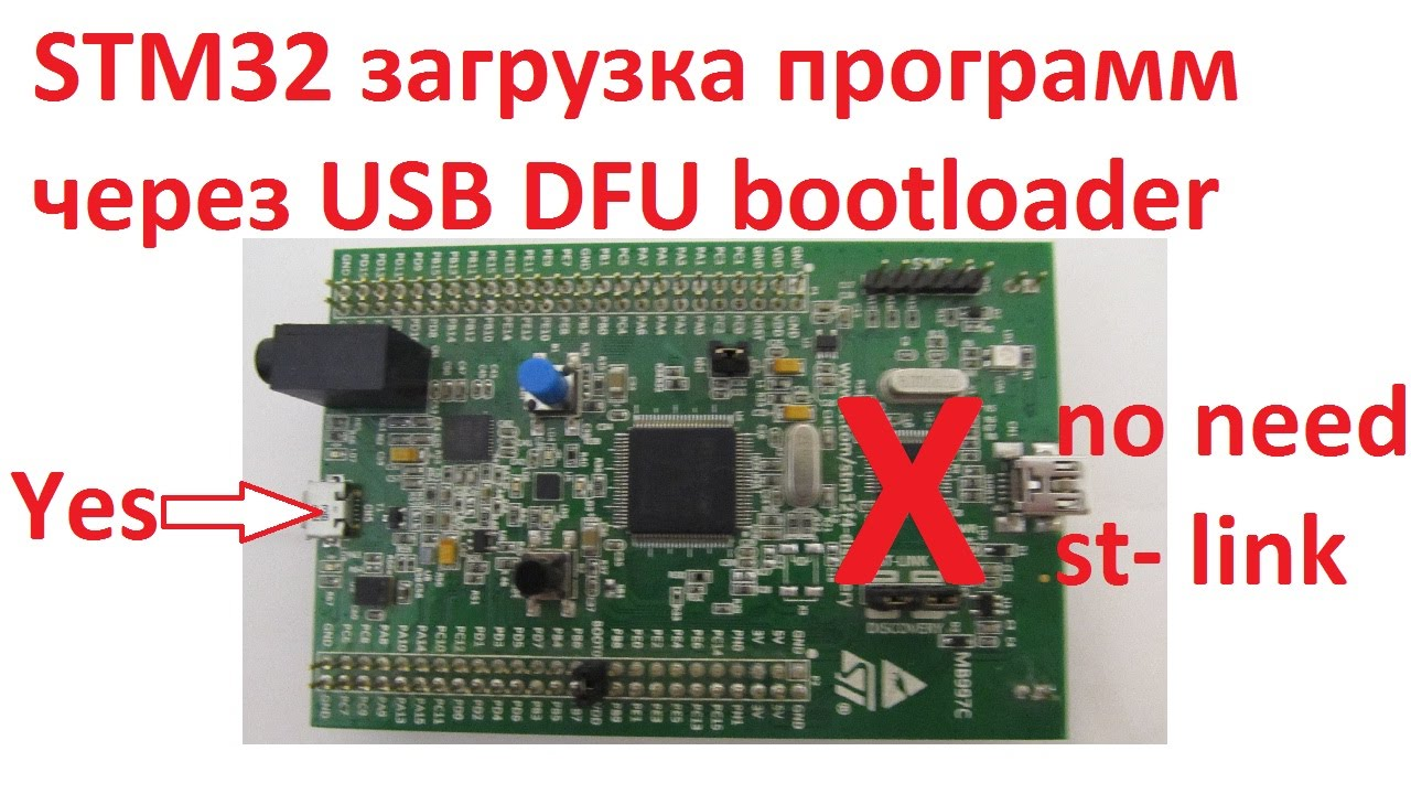 STM32 загрузка программ через USB DFU bootloader