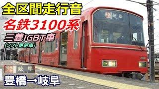 【走行音・三菱ソフト更新車】名鉄3100系〈特急〉豊橋→岐阜 (2017.1.3)