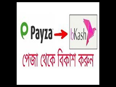 how to Cashout from payza To Bkash.. Bangla Tutorial