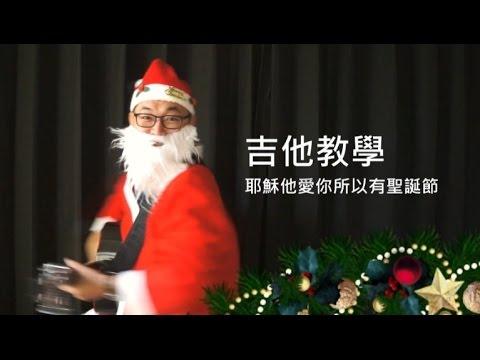 吉他教學《耶穌他愛你 所以有聖誕節》小時光樂團 - YouTube