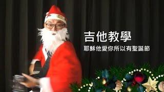 吉他教學《耶穌他愛你 所以有聖誕節》小時光樂團