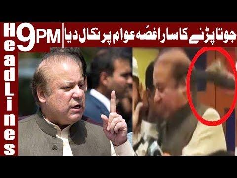 Nawaz Sharif hits back at opposition - Headlines & Bulletin 9 PM - 13 March 2018 - Express News