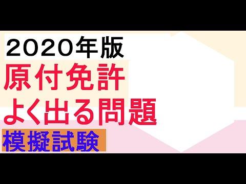 「2020年版」原付免許 よく出る問題 模擬試験 パート1