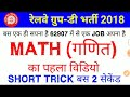 railway group D 2018  Math online coaching first video [hindi]
