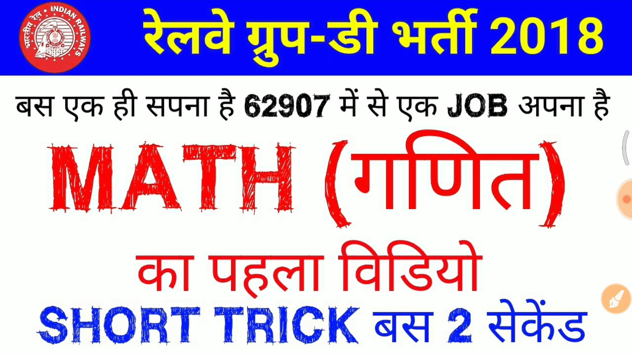 railway group D 2018 Math online coaching first video [hindi] - YouTube