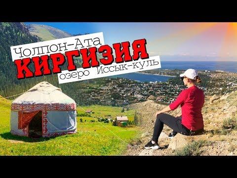 10 дней в Киргизии. Незабываемо #Киргизия #озероИссыкКуль #ЧолпонАта