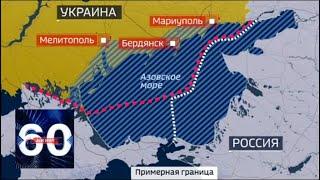 Россия захватила Азовское море! Украина зовет на помощь НАТО. 60 минут от 15.08.18