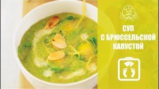 ЛУЧШИЕ РЕЦЕПТЫ ДЛЯ ПОХУДЕНИЯ | Суп с брюссельской капустой | Вкусные рецепты с фото