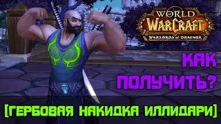 Гербовая накидка Иллидари, Как получить? (World of Warcraft)