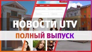 Новости Уфы и Башкирии 25.06.2020: дом-музей полярника, детсады и мечты выпускников