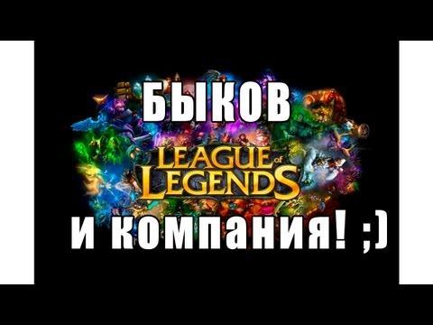 видео: league of legends - Быков и Ко продолжают бой! via mmorpg.su