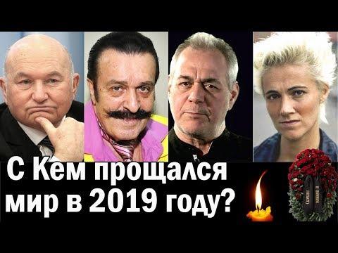 Они покинули нас в 2019 году. Вилли Токарев, Юрий Лужков и др.
