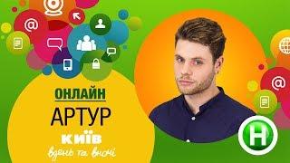 Онлайн конференция с Артуром   Киев днем и ночью