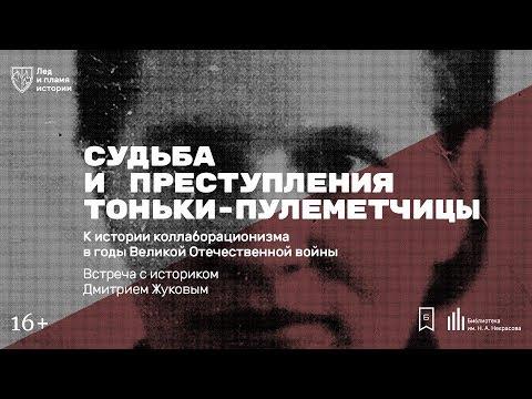 «Судьба и преступления Тоньки-пулеметчицы». Лекция Дмитрия Жукова