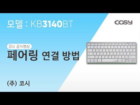 [COSY]멀티 디바이스 미니 키보드 멀티 페어링 연결 방법 KB3140BT