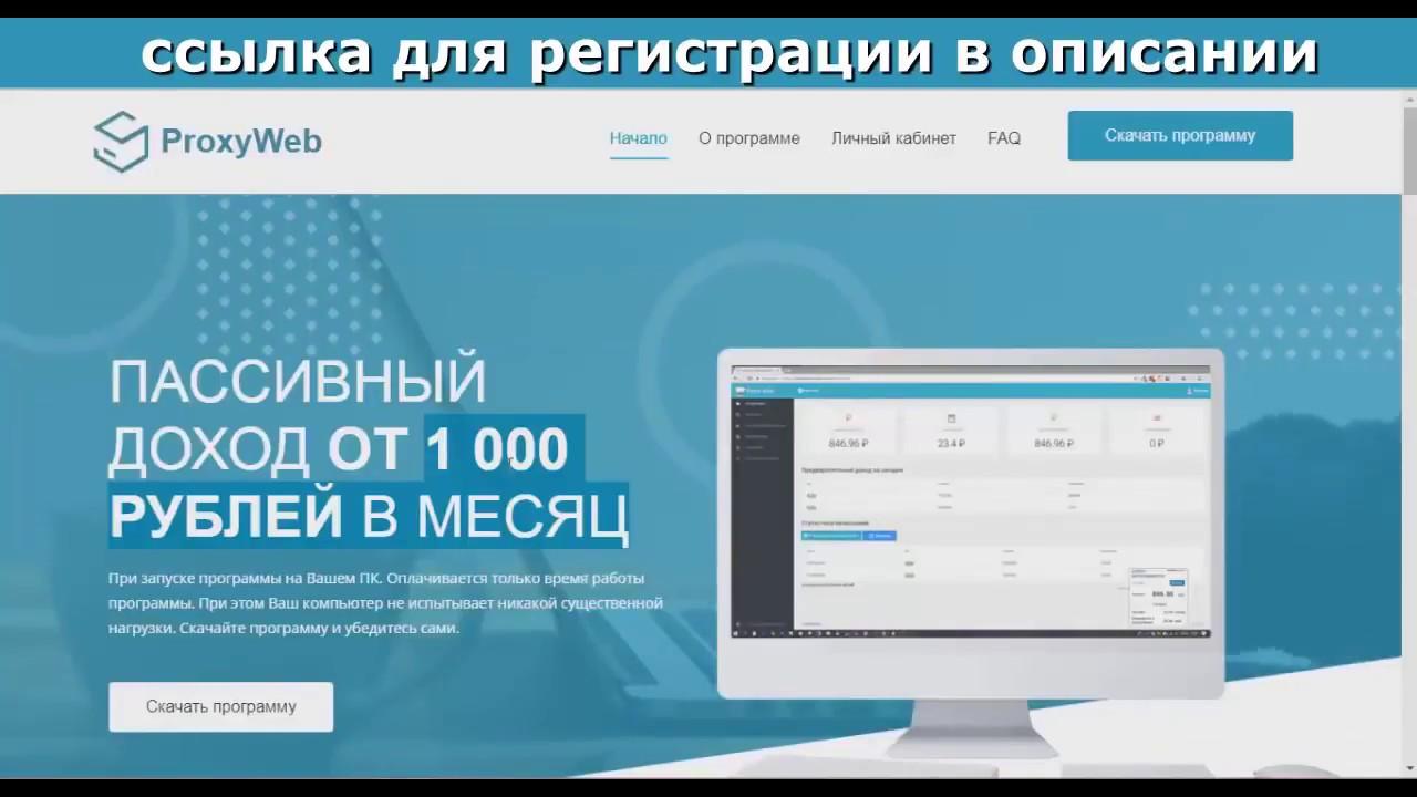 Автоматическая Заработок Программа | Proxy-web Автоматическая Программа для Заработка