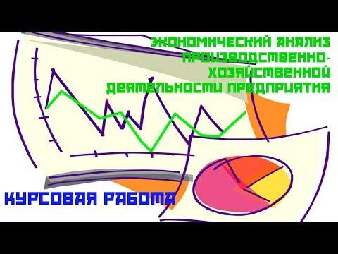 Курсовая работа_ Экономический анализ производственно-хозяйственной деятельности предприятия