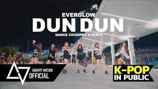 [ KPOP IN PUBLIC ]  EVERGLOW 'DUN DUN' Dance Cover by K-GIRLS
