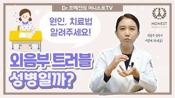 외음부 트러블! 성병일까?👿   원인, 치료법 (모낭염, 바르톨린선염) 1탄